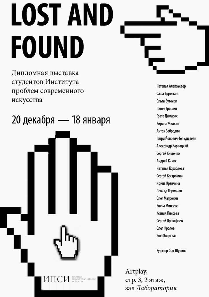 lost-and-found_ica