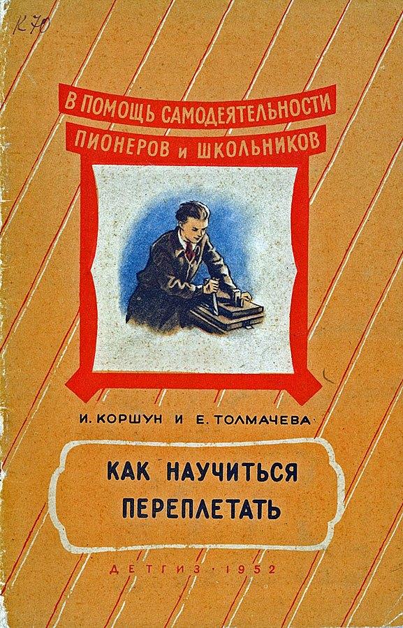 Kak_nauchitsya_perepletat_1952